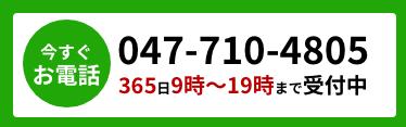 今すぐお電話。365日9~19時受付中!